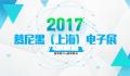 2017慕尼黑(上海)电子展