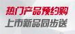www.fun88.com产品预约购,上市新品同步送