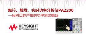 触控、触发、实时功率分析仪PA2200