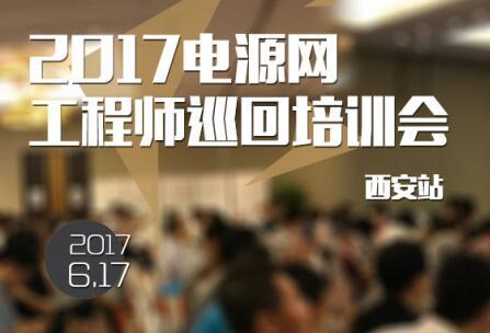 西安站2017年工程师巡回培训会