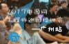 乐天堂fun88官网2017巡回培训会—广州站