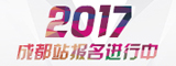 2017 乐天堂fun88官网工程师巡回培训会 成都