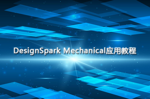 DesignSpark Mechanical应用教程