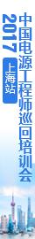 电源网巡回培训会 上海