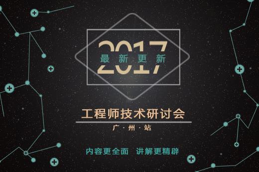 2017乐天堂fun88官网工程师乐天堂fun88官网培训会广州