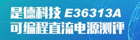 是德科技 E36313A