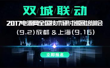 2017 乐天堂fun88官网乐天堂fun88官网研讨会 双城联动