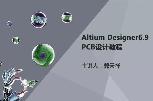 Altium Designer6.9 PCB设计教程