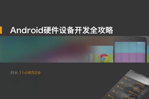android硬件设备开发全攻略