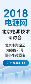 2018鸿运国际网址网北京鸿运国际网址技术研讨会