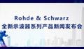 罗德与施瓦茨2018示波器系列产品发布会