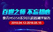 百世之师、不忘初心—泰克MSO58示波器