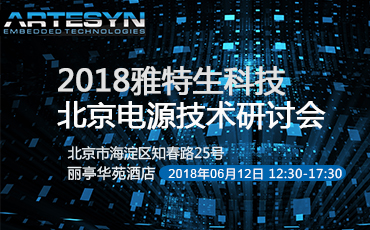 2018雅特生北京电源技术研讨会