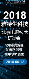 雅特生北京电源技术研讨会