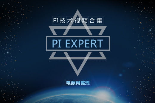 PI技术视频合集