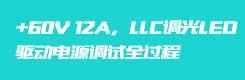 +60V 12A,LLC调光LED驱动电源调试全过程