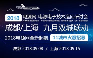 2018威尼斯人线上娱乐研讨会 9月双城联动