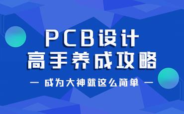 PCB设计高手养成攻略