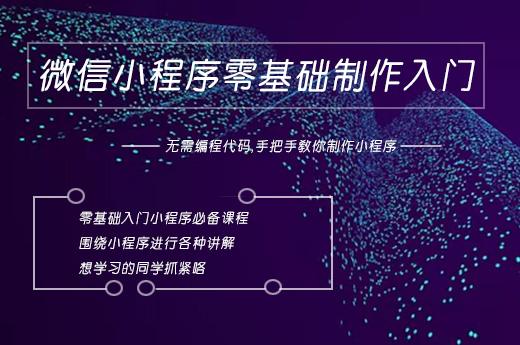 微信小程序零基础制作入门(三)