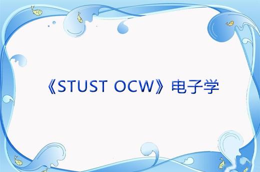 《STUST OCW》电子学