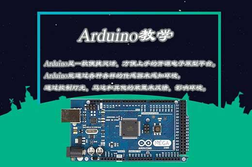 Arduino教学