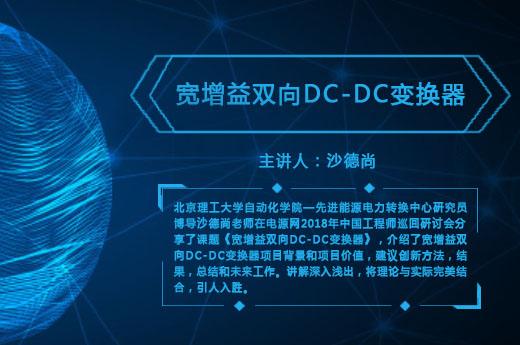 宽增益双向DC-DC变换器