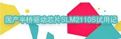 国产半桥驱动芯片SLM2110S试用记