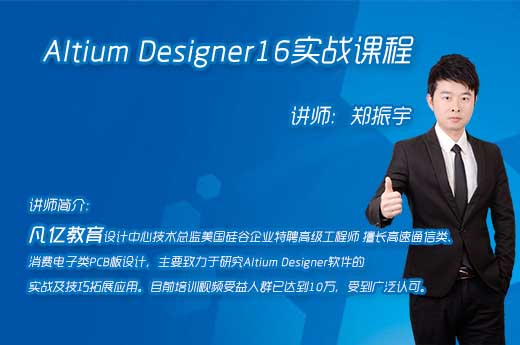 Altium Designer16实战课程