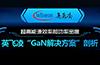 """超高能源效率和功率密度——英飞凌""""GaN解决方案""""剖析"""