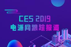CES 2019葡京网址跟踪报道