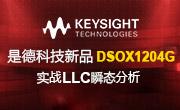 是德DSOX1204G实战LLC瞬态分析回帖活动开始啦