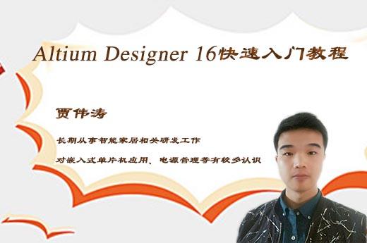Altium Designer 16快速入门教程