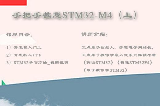 手把手教您STM32-M4(上)