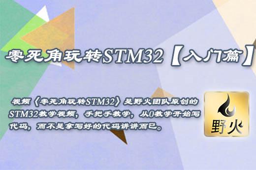 零死角玩转STM32【入门篇】