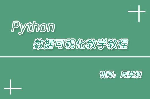 python 数据可视化教学教程