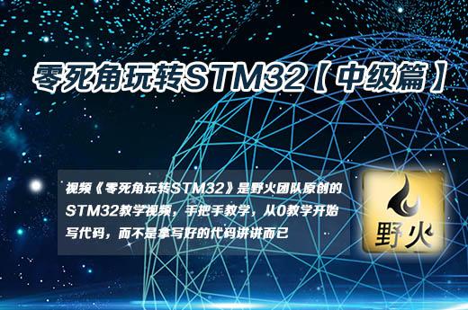 零死角玩转STM32【中级篇】