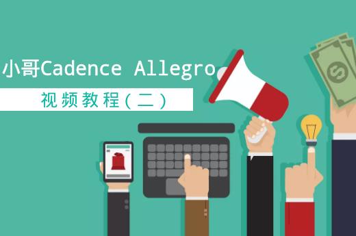 小哥Cadence Allegro视频教程(二)