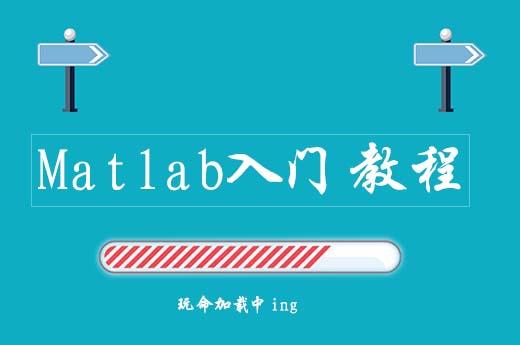 Matlab入门教程