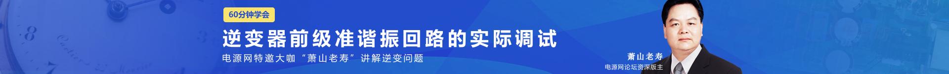 """技术直播专场-资深大咖""""萧山老寿""""话说逆变器"""