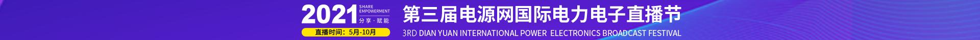 2021第三届电源网国际电力电子直播节